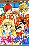 あかるい家族計画 (2) (マーガレットコミックス (3104))