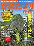 野菜だより 2012年 03月号 [雑誌]