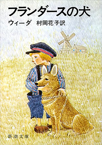 フランダースの犬 (新潮文庫)