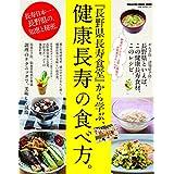 健康長寿の食べ方。: 『長野県長寿食堂』から学ぶ、 (マガジンハウスムック)