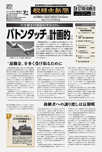 税理士新聞(2018年05月15日付)1592号[新聞] (旬刊)