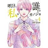 明日、私は誰かのカノジョ (4) (裏少年サンデーコミックス)