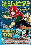 少年ジュピター〔完全版〕+パトロールV マンガショップシリーズ (53)