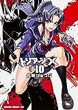 トリアージX (10) (ドラゴンコミックスエイジ)