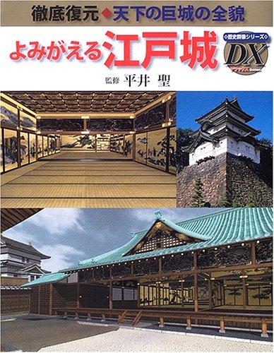 よみがえる江戸城―徹底復元◆天下の巨城の全貌 (歴史群像シリーズ・デラックス (1))
