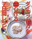 ダイエット力をつける7日間レシピ―きれいにやせる力 (旭屋出版MOOK)