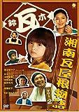 湘南瓦屋根物語 Vol.2 [DVD]