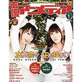 声優アニメディア 2011年 01月号 [雑誌]