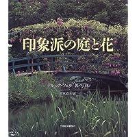 印象派の庭と花