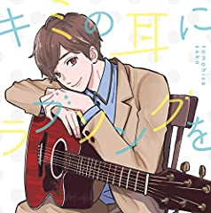 シュガーソングとビターステップ♪佐香智久のCDジャケット