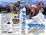 アラスカ~小さな冒険者たち~【字幕版】 [VHS]