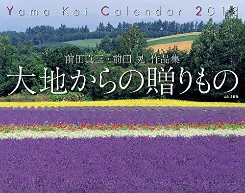 カレンダー2018 前田真三・前田晃作品集 大地からの贈りもの (ヤマケイカレンダー2018) 発売日