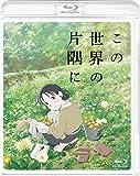 この世界の片隅に [Blu-ray] ¥ 3,819