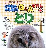 いきものナルホド!Q&Aずかん―なにかわかるかな? (4)