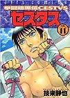 拳闘暗黒伝セスタス 第11巻