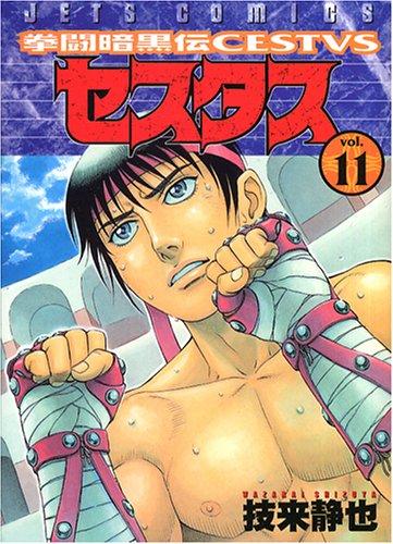 拳闘暗黒伝セスタス 11 (ジェッツコミックス)の詳細を見る