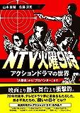 NTV火曜9時 アクションドラマの世界 『大都会』から『プロハンター』まで