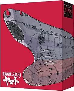 【メーカー特典あり】劇場上映版「宇宙戦艦ヤマト2199」 Blu-ray BOX (特装限定版)(メーカー特典:イラストシート3枚セット付)