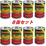 ビーツ 水煮 8缶セット スライス 缶詰め 固形量236g 内容総量425g/マジックタイム