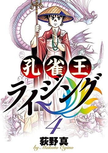 孔雀王ライジング 4 (ビッグコミックス)の詳細を見る