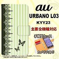 手帳型 ケース KYY23 スマホ カバー URBANO L03 アルバーノ 蝶 緑 nk-004s-kyy23-dr1281