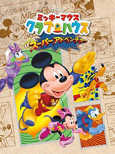ミッキーマウス クラブハウス/ミッキーのスーパーアドベンチャー (吹替版)