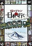 猫のダヤン 日本へ行く[DVD]