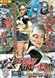 ヒロイン危機一髪 vol.2 [DVD]