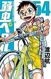 弱虫ペダル 54 (少年チャンピオン・コミックス)