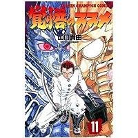覚悟のススメ(11) (少年チャンピオン・コミックス)