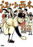 江川と西本 (8) (ビッグコミックス) 画像