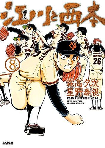 江川と西本 8 (ビッグコミックス)