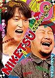 にけつッ!!9 [DVD]