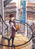 サエズリ図書館のワルツさん / 紅玉 いづき のシリーズ情報を見る