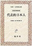代表的日本人 (名著/古典籍文庫―岩波文庫復刻版)