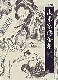 山東京伝全集 <第7巻> 合巻2