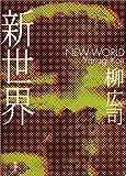 新世界 / 柳 広司 のシリーズ情報を見る