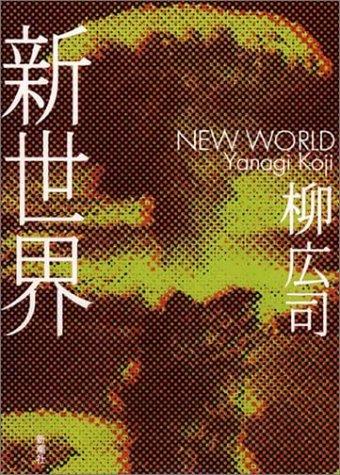 新世界の詳細を見る