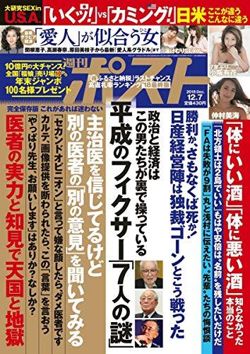 週刊ポスト 2018年 12/7 号 [雑誌]