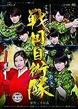 Berryz工房10周年記念舞台ミュージカル「戦国自衛隊」 [DVD]
