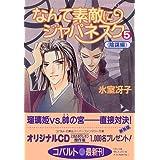なんて素敵にジャパネスク シリーズ(7) なんて素敵にジャパネスク 5 〈陰謀編〉―新装版― (コバルト文庫)