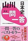 山川一問一答日本史 第3版