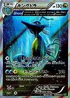 【シングルカード】XY5)キングドラ/R/XY 053/070