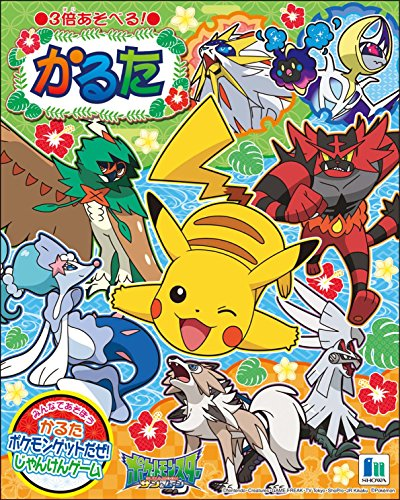 [해외]카르타 포켓 몬스터 Sun &  문/KARTA Pocket Monsters Sun &  Moon