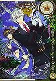クローバーの国のアリス~白ウサギと時計仕掛けの罠 2 (IDコミックス ZERO-SUMコミックス)