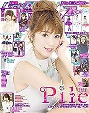 声優パラダイスR vol.10(AKITA DXシリーズ)