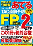 2014年1月試験をあてる TAC直前予想 FP技能士2級・AFP