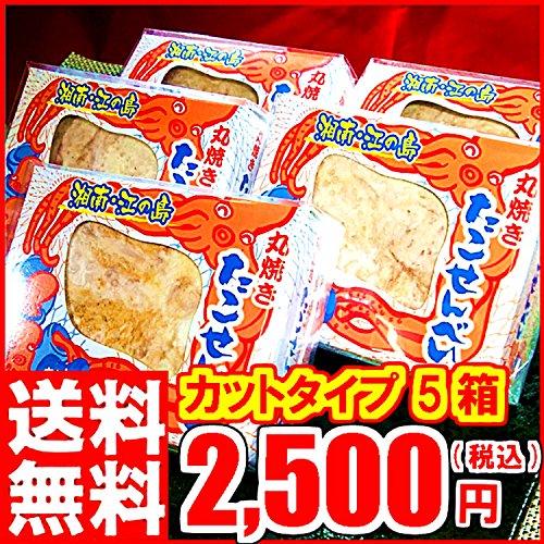 あさひ本店 江の島丸焼き たこせんべい カットタイプ 個包装 5箱