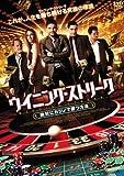 ウイニング・ストリーク 絶対にカジノで勝つ方法 [DVD]