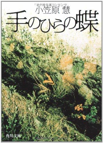 手のひらの蝶 (角川文庫)の詳細を見る